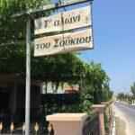 Taverne von Stella